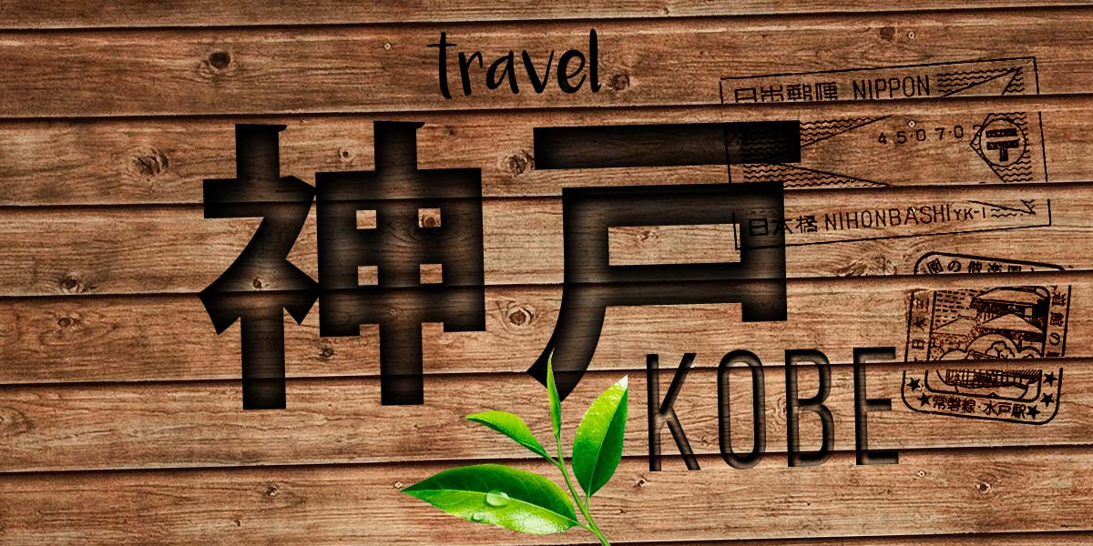 Guida turistica di Kobe: visite turistiche, settimana della moda e stile di vita a Kansai